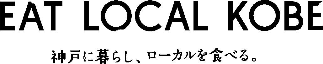 EAT LOCAL KOBE / 神戸に暮らし、ローカルを食べる