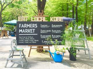 eat local kobe farmers market 2016 夏を開催します eat local kobe