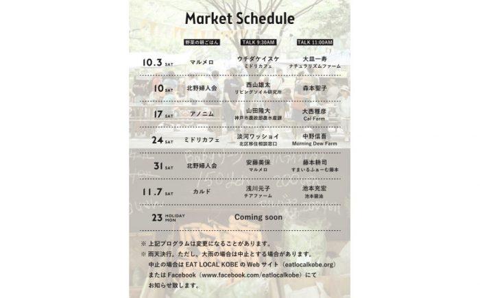 marketschedule2