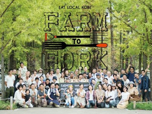 1010_farm-to-f-ork_%e3%83%90%e3%83%8a%e3%83%bc_1