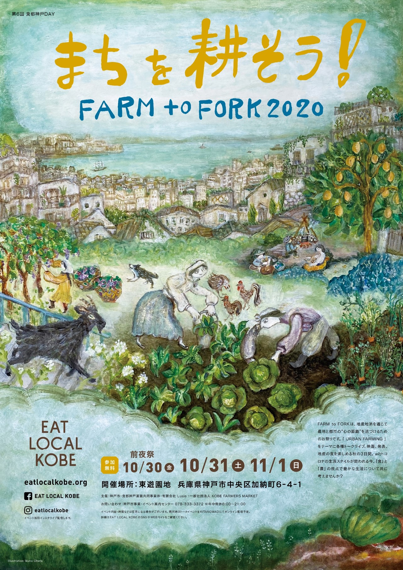 FARM to FORK2020