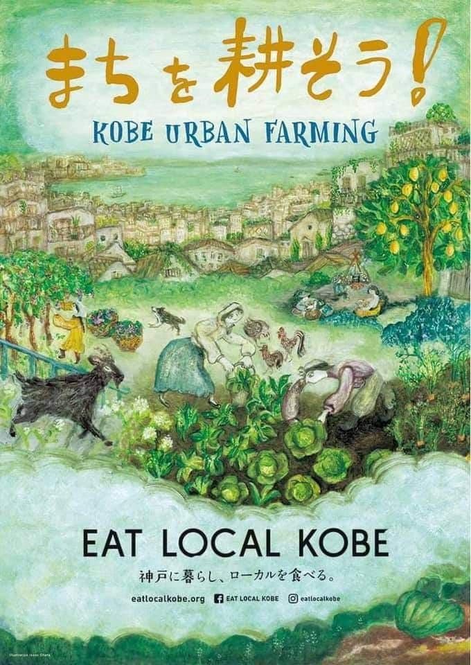 EAT LOCAL KOBE